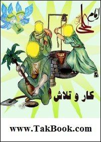 دانلود کتاب امام علی _ کار و تلاش