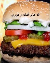 دانلود کتاب آشپزی _ غذاهای آماده و فوری