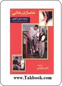 دانلود کتاب ماساژ درمانی