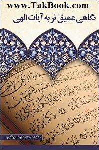 دانلود کتاب نگاهی عمیق تر به آیات الهی