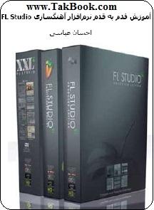 دانلود کتاب آموزش نرم افزار آهنگسازی FL Studio