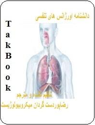 دانلود کتاب دانشنامه اورژانس های تنفسی