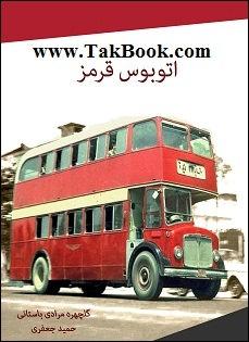 دانلود کتاب داستان اتوبوس قرمز