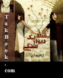 دانلود کتاب رمان پشت دیوار سنگی