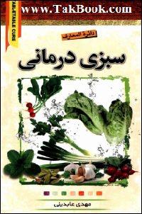دانلود کتاب دایره المعارف سبزی درمانی