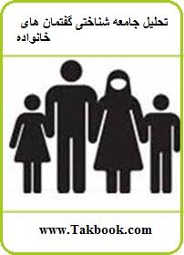 دانلود کتاب تحلیل جامعه شناختی گفتمان های خانواده