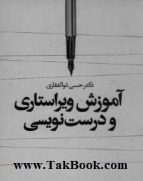 دانلود کتاب خلاصه آموزش ویراستاری و درست نویسی