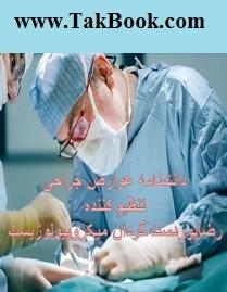 دانلود کتاب دانشنامه عوارض جراحی