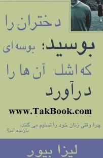 دانلود کتاب دختران را بوسید _ بوسه ای که اشک آنها را درآورد