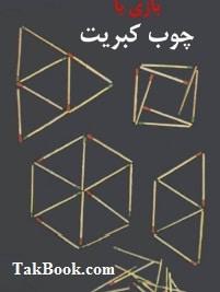 دانلود کتاب بازی با چوب کبریت