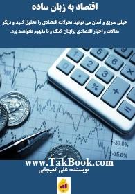 دانلود کتاب اقتصاد به زبان ساده