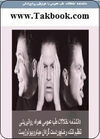 دانلود کتاب دانشنامه اختلالات طب عمومی با عوارض روانپزشکی
