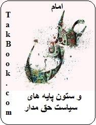 دانلود کتاب امام علی و ستون پایه های سیاست حق مدار