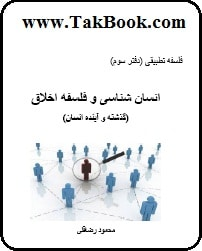 دانلود کتاب انسان شناسی و فلسفه اخلاق