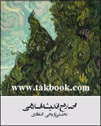 دانلود کتاب اصلاح اندیشه اسلامی