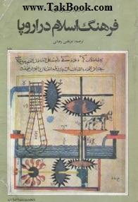 دانلود کتاب فرهنگ اسلام در اروپا _ جلد اول