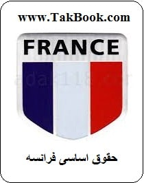 دانلود کتاب حقوق اساسی فرانسه