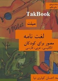 دانلود کتاب لغتنامه مصور برای کودکان انگلیسی _عربی _ فارسی