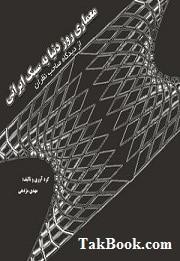 دانلود کتاب معماری روز دنیا به سبک ایرانی