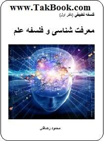 دانلود کتاب معرفت شناسی و فلسفه علم