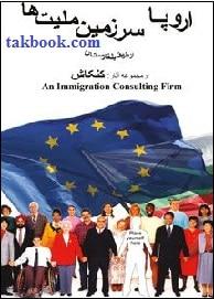 دانلود کتاب اروپا سرزمین ملیت ها