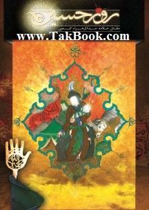 دانلود کتاب روز حسین علیه السلام