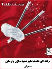 دانلود کتاب ترفندهای شگفت انگیز شعبده بازی با وسایل معمولی