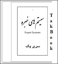 دانلود کتاب سیستمهای خبره سری 1