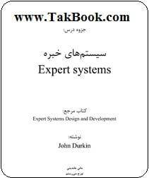 دانلود کتاب سیستم های خبره سری 2
