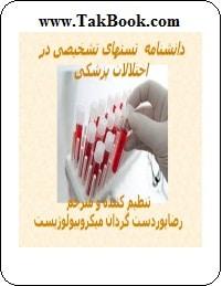 دانلود کتاب دانشنامه تستهای تشخیصی در اختلالات پزشکی