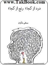 دانلود کتاب درد از کجا ؟ رنج از کجا ؟