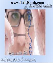 دانلود کتاب دانشنامه اختلالات تک ژنی