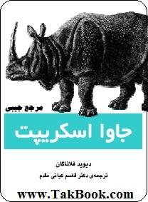 دانلود کتاب آموزش جاوا اسکریپت سری 2 مرجع جیبی