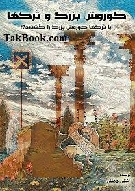 دانلود کتاب آیا ترک ها کورش را کشتند ؟