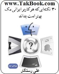 دانلود کتاب 30 نکته که هر کاربر ایرانی مک باید بداند
