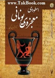 دانلود کتاب اسطوره ی معجزه یونانی