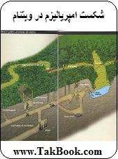 دانلود کتاب شکست امپریالیسم در ویتنام