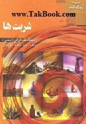 دانلود کتاب شربت ها از دیدگاه طب ایرانی سنتی