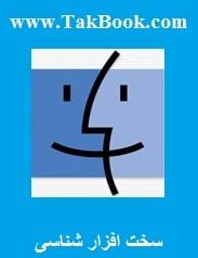 دانلود کتاب سخت افزار شناسی