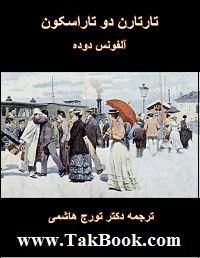 دانلود کتاب داستان تارتارن دوتاراسکون