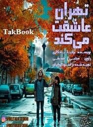 دانلود کتاب صوتی تهران عاشقت می کند