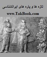 دانلود کتاب تازه ها و پاره های ایرانشناسی