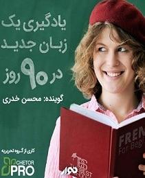 دانلود کتاب صوتی یادگیری یک زبان جدید در 90 روز