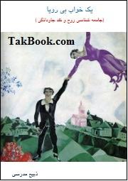 دانلود کتاب یک خواب بی رویا _ جامعه شناسی روح و نقد جاودانگی