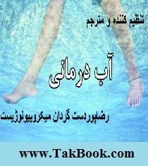 دانلود کتاب دانشنامه آب درمانی