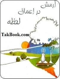 دانلود کتاب آرامش در اعماق لحظه