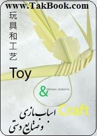 دانلود کتاب آموزش ساخت کاردستی با برگ به سبک چینی