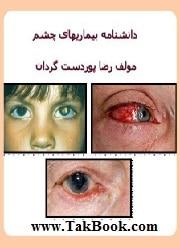دانلود کتاب دانشنامه بیماری های چشم