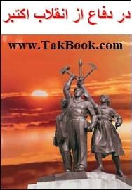 دانلود کتاب در دفاع از انقلاب اکتبر