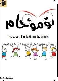 دانلود کتاب نوموخام _ فوت و فن های کنار آمدن با کودکان لجباز
